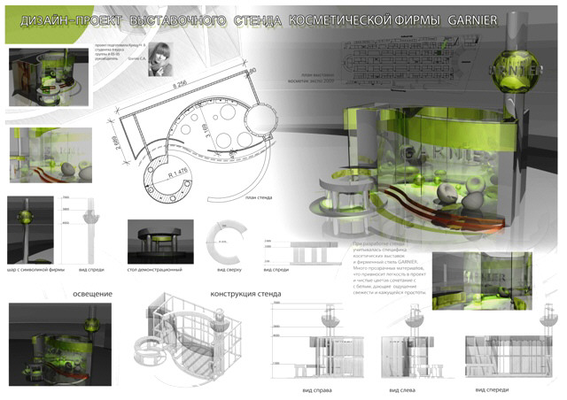 Выставка дипломных работ mhpi Дипломные работы кафедры Дизайн среды