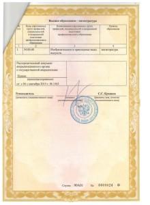 akkreditaciya_page_3