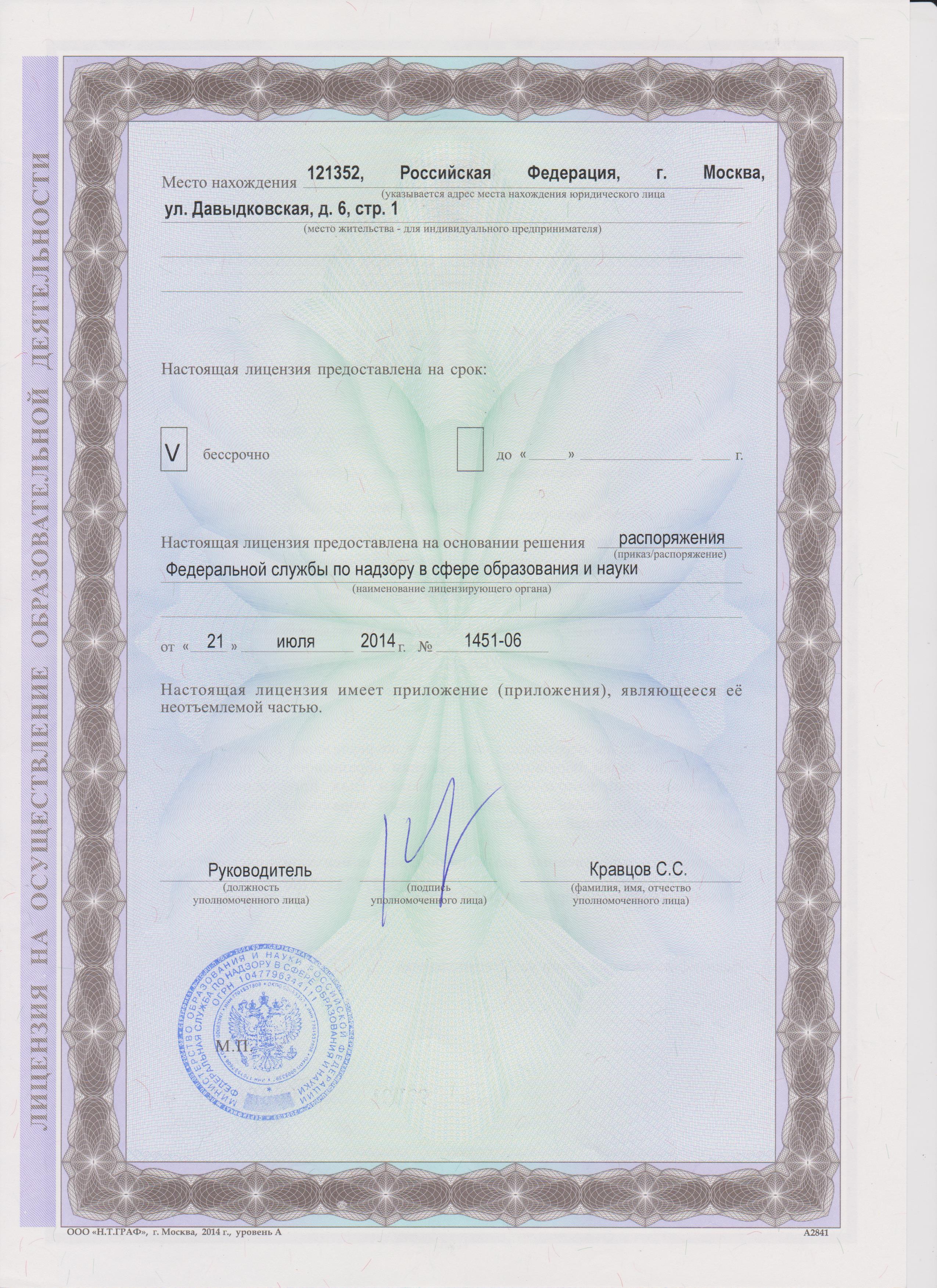 Документы mhpi лицензия